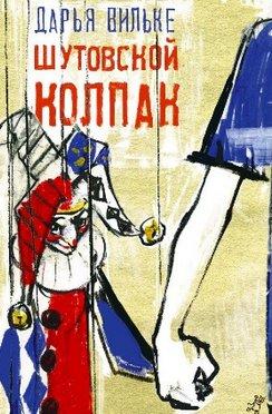 Dieses Kinderbuch ist in Russland ab 18 Jahren freigegeben