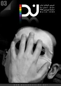 """IRanian Queer Railroad gibt auch das Magazin """"Neda"""" heraus"""